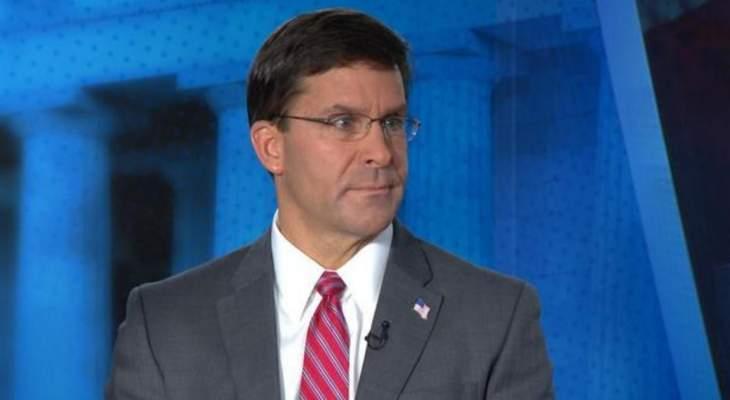 وزير الدفاع الأميركي: البنتاغون سيتعاون مع الكونغرس بالتحقيق لعزل ترامب