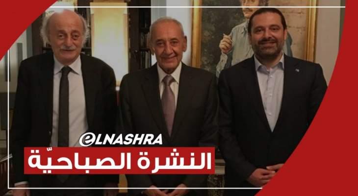 النشرة الصباحية: بري ينصح جنبلاط والحريري باستئناف التواصل والسجن لأميركية تعاملت مع حزب الله