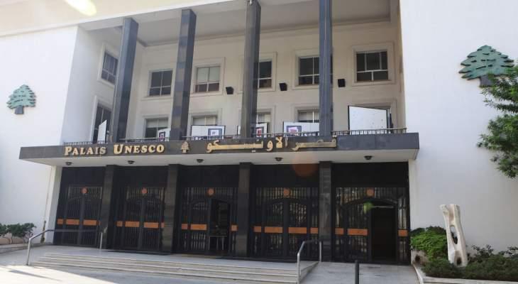 وزارة التربية: المبنى الرئيسي للوزارة يقفل أبوابه اليوم