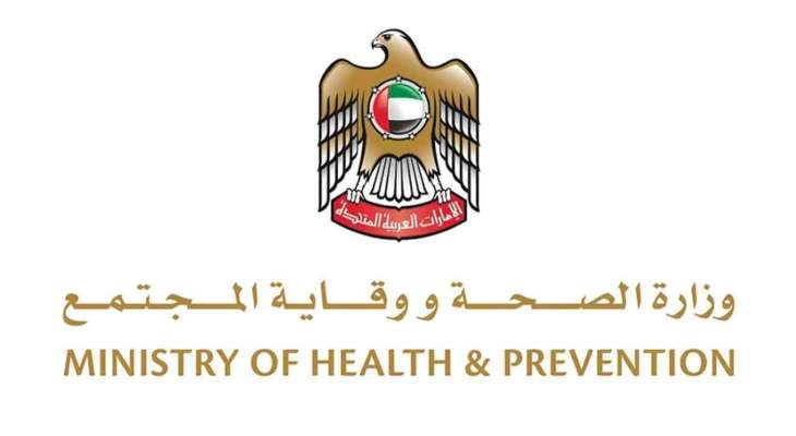 """تسجيل 4 وفيات و2123 إصابة جديدة بـ""""كورونا"""" في الإمارات و2094 حالة شفاء"""