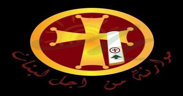 موارنة من اجل لبنان: للالتفاف حول رئاسة الجمهورية للخروج من الأزمة