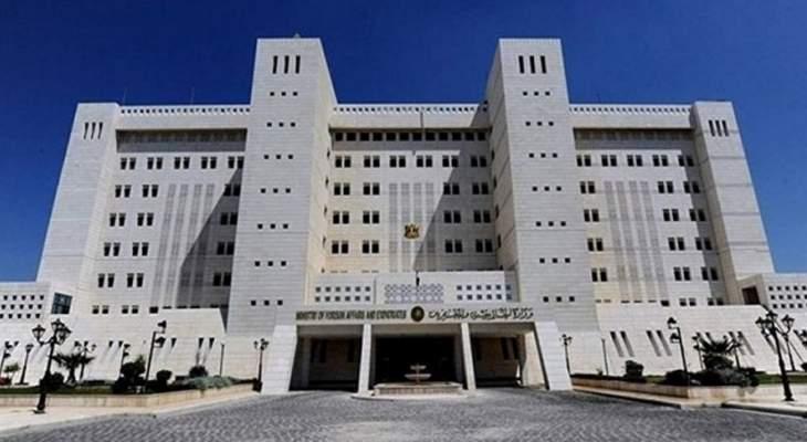 الخارجية السورية دعت القضاء اللبناني للقيام بدوره لإماطة اللثام عن كافة جوانب قضية بشري