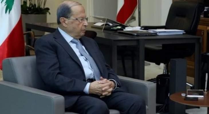 الرئيس عون أمل بتشكيل الحكومة في اسرع وقت لمعالجة المشاكل الملحّة وعودة الثقة بين الدولة والمواطنين