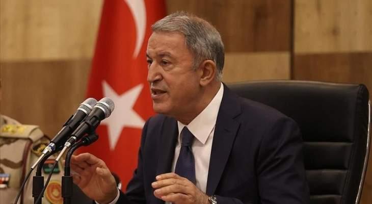 وزير الدفاع التركي: نحترم حدود دول الجوار وسيادتها وهدفنا محاربة الإرهاب