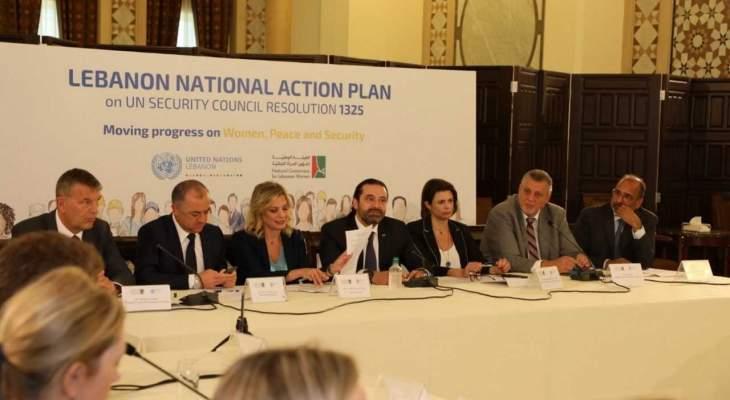 الحريري: أتطلع لمصادقة مجلس الوزراء على خطة قرار مجلس الامن 1325