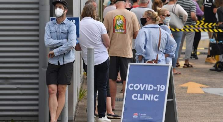 السلطات الصحية الأسترالية: إصابات كورونا عند مستوى قياسي جديد