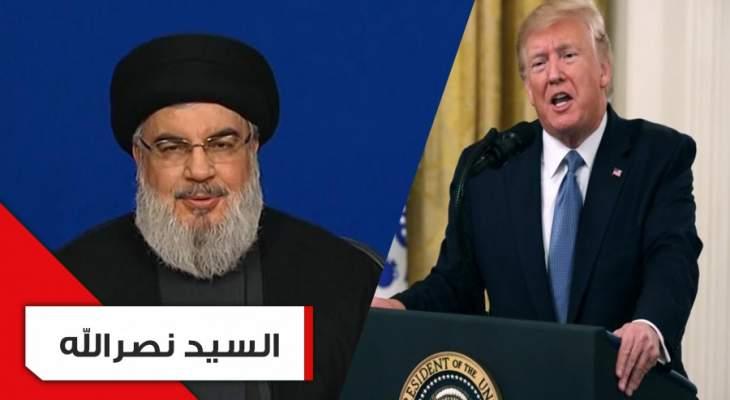 السيد نصرالله للقوى السياسية: لحكومة سياديّة غير خاضعة للأميركي وإلّا...