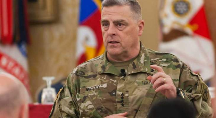 هيئة الأركان الأميركية: رئيس الأركان يتواصل بانتظام مع مسؤولي الدفاع بكل العالم ضمنها الصين وروسيا
