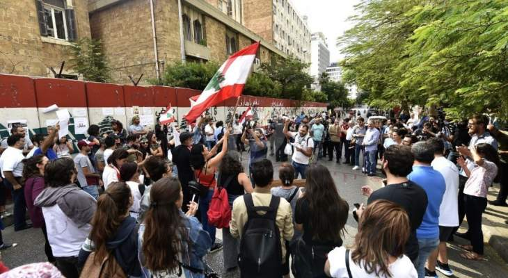 اعتصام أمام مصرف لبنان في الحمرا احتجاجا على السياسة المصرفية