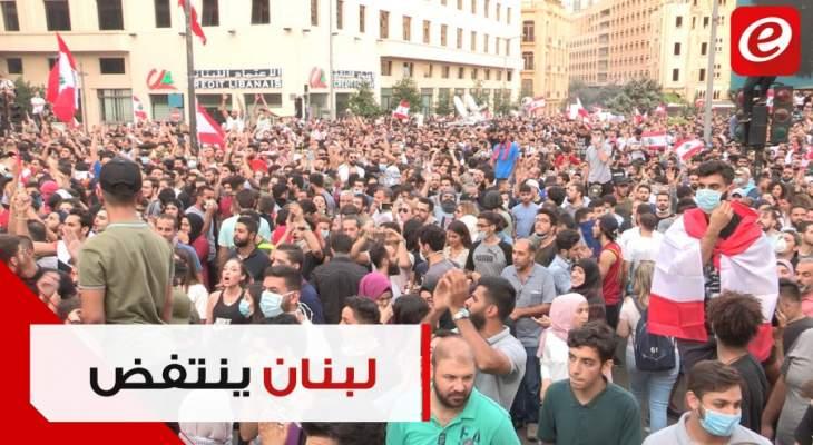 لبنان ينتفض: اللبنانيون في الشوارع للمطالبة بإسقاط العهد والحكومة