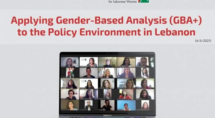 كلودين عون افتتحت دورة تطبيق التحليل القائم على النوع الاجتماعي في السياسات برعاية كندية