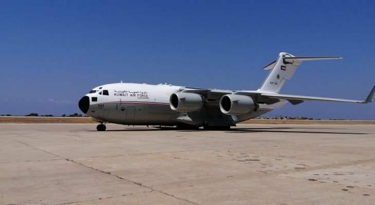وصول طائرة مساعدات كويتية إلى مطار بيروت
