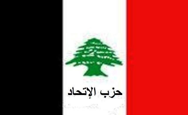 حزب الاتحاد:إعطاء فرصة للحكومة لتحقيق مضامين الورقة وما احتوته من اصلاحات