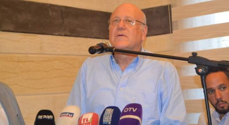 ميقاتي: أتمنى استقالة الحريري ليعاد تكليفه مع فريق عمل وزراء آخرين