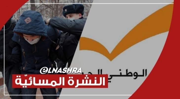 النشرة المسائية: الوطني الحر دعا الحريري لادراك خطورة عدم تشكيل الحكومة ومظاهرات كثيفة في روسيا