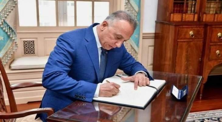 رئيس الوزراء العراقي المكلف: سأقدم تشكيلة حكومية تكون بالخط الأمامي لمواجهة كورونا