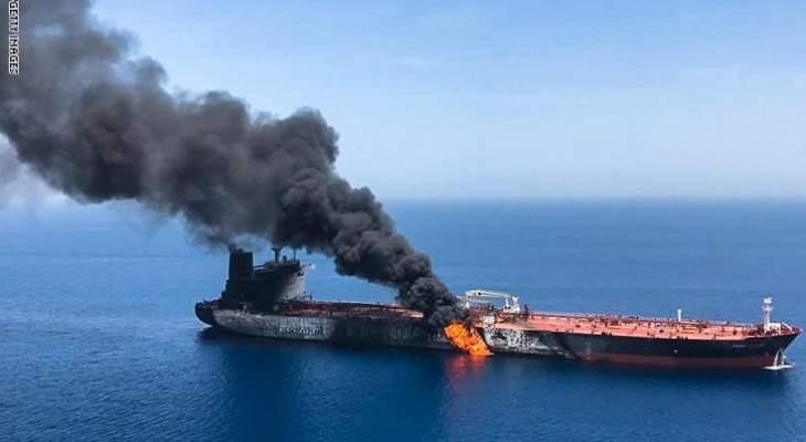 """مالك ناقلة النفط اليابانية في بحر عمان أعلن أن بحارتها رأوا """"جسما طائرا"""""""