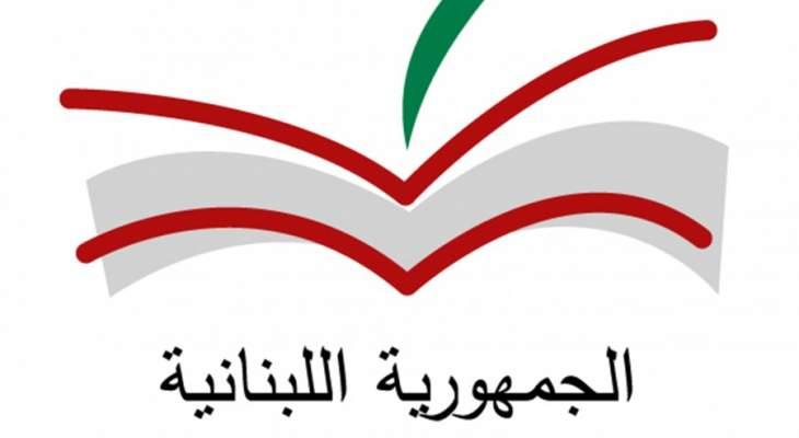 المكتب الإعلامي لوزير التربية: إقفال المدارس الرسمية والخاصة والجامعات