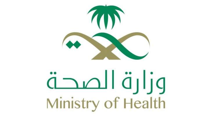 الصحة السعودية: 24 وفاة و1869 إصابة جديدة بفيروس كورونا و1484 حالة شفاء