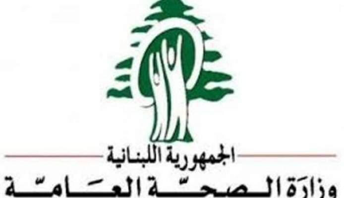 وزارة الصحة تقفل عيادة طب اسنان يستخدمها طبيب سوري