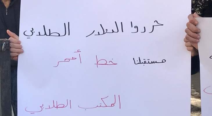 النشرة: وقفة أمام مصرف لبنان في صيدا تضامناً مع الطلاب اللبنانيين بالخارج
