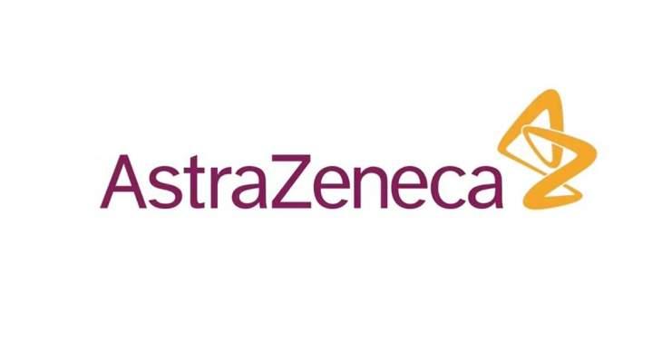 """""""أسترازينيكا"""" ضاعفت أرباحها الصافية بالربع الأول من العام ومبيعات لقاحها بلغت 275 مليون دولار"""