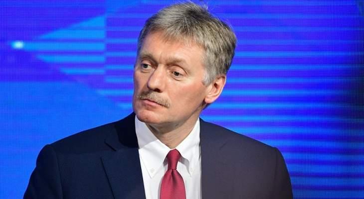 بيسكوف: مبررات الغرب لفرض عقوبات ضد روسيا جراء قضية نافالني تبدو أكثر من المريبة