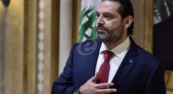 مصادر للشرق الاوسط: الحريري هو الأوفر حظاً لترؤس الحكومة