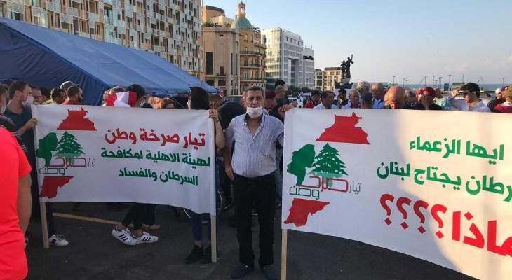 """تيار """"صرخة وطن"""" نظم وقفة احتجاجية بساحة الشهداء ضد كل اشكال الفساد"""