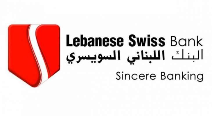 البنك اللبناني السويسري: مستعدون من الغد لصرف الشيكات المسلمة لأسر شهداء انفجار المرفأ