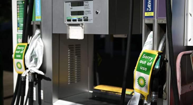 شركة بريتش بتروليم: 30 بالمئة من محطاتها ببريطانيا نفذت منها نوعيات وقود رئيسية