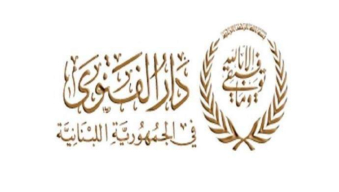 دار الفتوى: المفتي دريان لم يتدخل بتاتاً في أسماء الوزراء في الحكومة