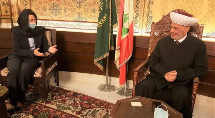 المفتي دريان عرض مع سفيرة فرنسا الوضع السياسي والمبادرة الفرنسية