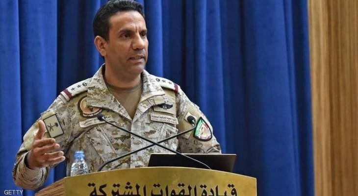 التحالف العربي: الحوثيون تابعون إيدلويجياً للنظام الإيراني وتقع عليهم مسؤولية استهداف المدنيين