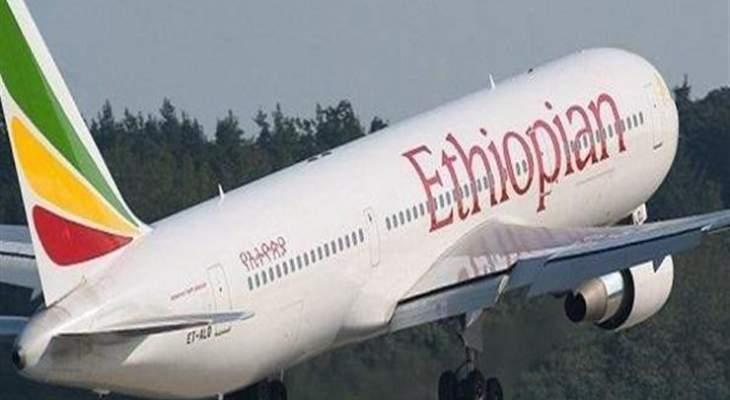 طائرة تابعة لشركة الخطوط الجوية الإثيوبية اقلت عددا من العاملات الاثيوبيات الى اديس ابابا