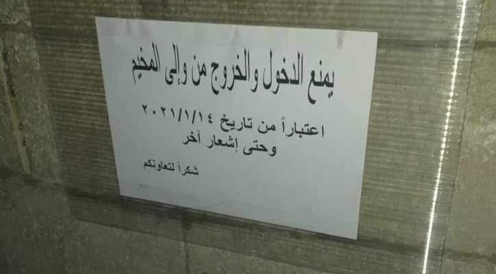 النشرة: الجيش أبلغ الفلسطينيين بمنع الحركة من وإلى المخيمات من 14ك2 حتى إشعار آخر