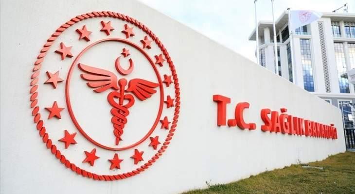 الصحة التركية: أكثر من 18.5 مليون شخص تلقوا الجرعة الأولى من لقاح كورونا