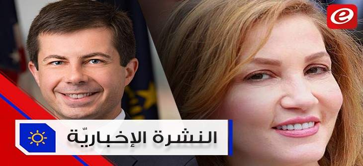 موجز الأخبار: جمالي تفوز في فرعية طرابلس وأول مرشح مثلي للرئاسة الأميركية