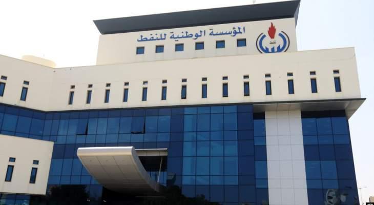 مؤسسة النفط الليبية حذّرت من إغلاق الموانئ عشية مؤتمر برلين