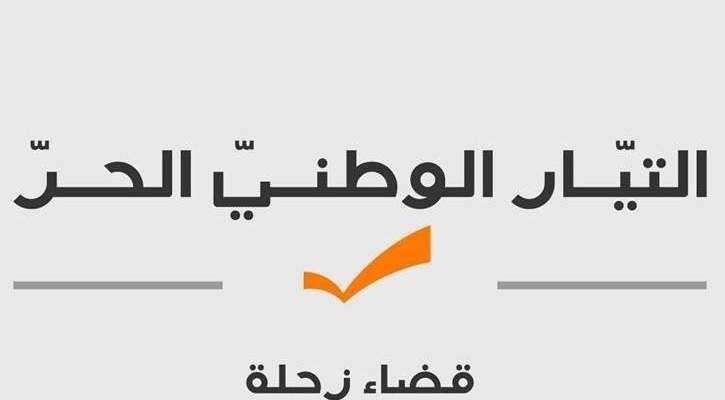 هيئة قضاء زحلة بالوطني الحر دعت للمشاركة بالتحرك أمام مصرف لبنان عصر الخميس