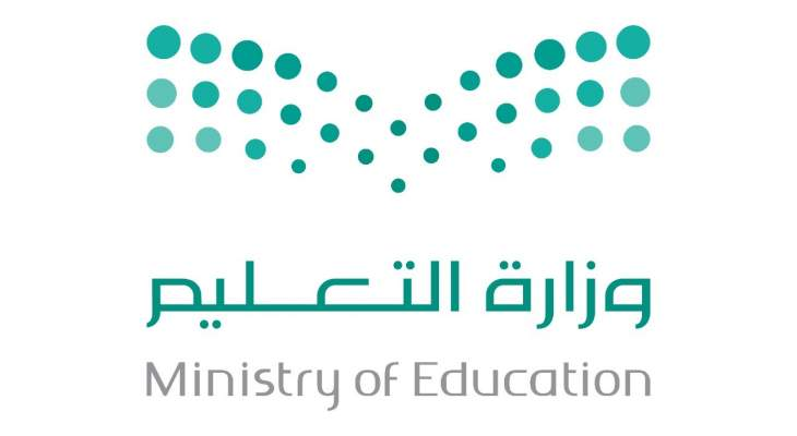 وزارة التعليم السعودية قررت إغلاق 8 مدارس تركية بنهاية العام الدراسي