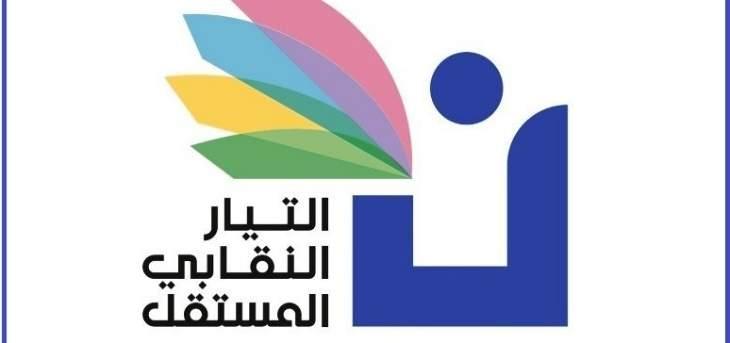 النقابي المستقل: لاحترام استقلالية اللبنانية برفع الوصاية السياسية والمذهبية عنها