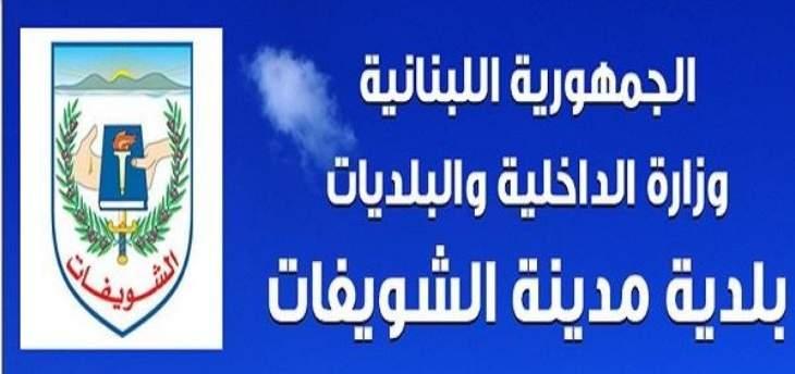 بلدية الشويفات تعلن عن البدء بحملة إزالة البسطات والعربات والإعلانات المخالفة