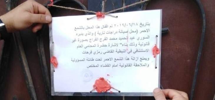 النشرة: إقفال محل لصيانة الدراجات النارية يديره سوري في حومين الفوقا