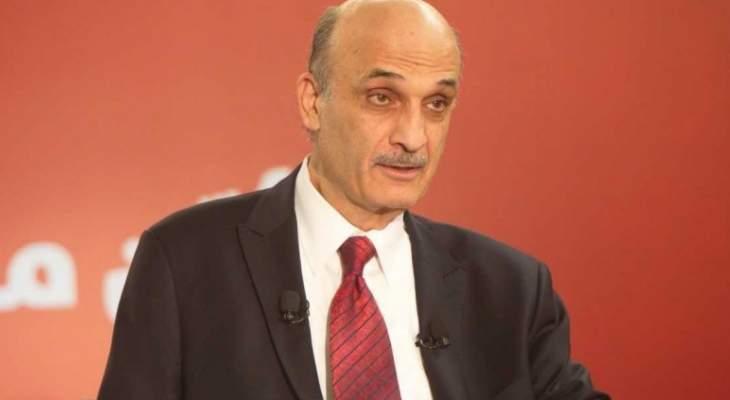 جعجع: لبنان يستحق الكثير ويجب ألا يكون في الوضع الذي هو فيه حالياً