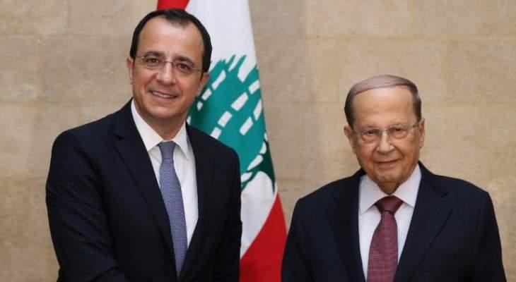الرئيس عون عرض مع وزير خارجية قبرص كيفية تفعيل التعاون السياحي