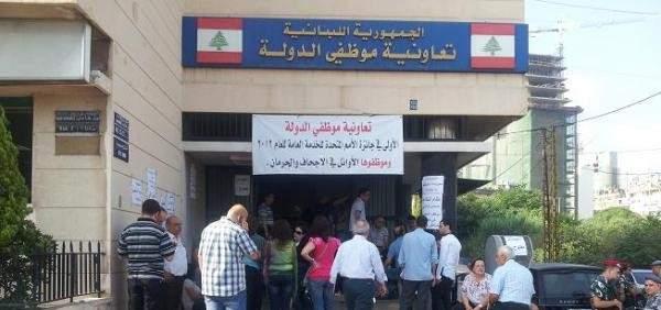موظفو تعاونية موظفي الدولة يعلنون الاضراب المفتوح ابتداء من الخميس