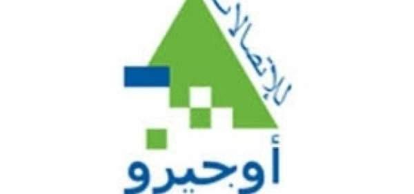 أوجيرو: أعطال في حركة التخابر بين لبنان وسوريا بسبب السيول