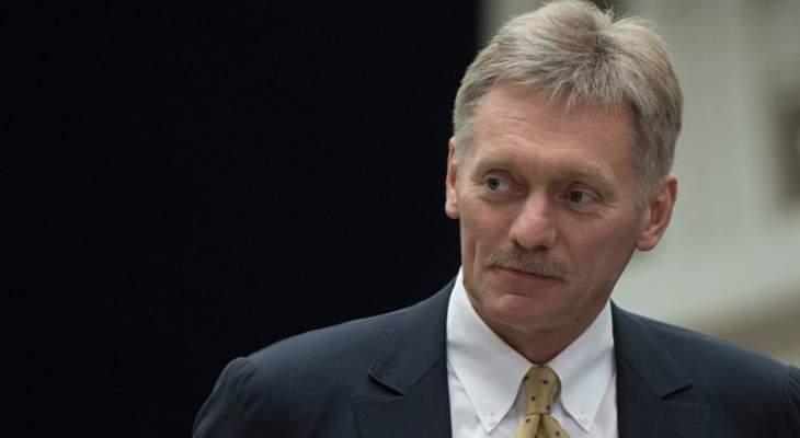بيسكوف: اتهام روسيا بالكذب بقضية سكريبال أمر سخيف