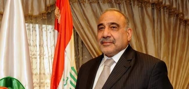 عبد المهدي: لن يكون العراق مقرا للارهاب او ممرا للاعتداء على أي دولة أخرى